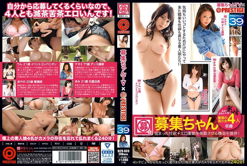 诚徵正妹TV×蚊香社精选 39