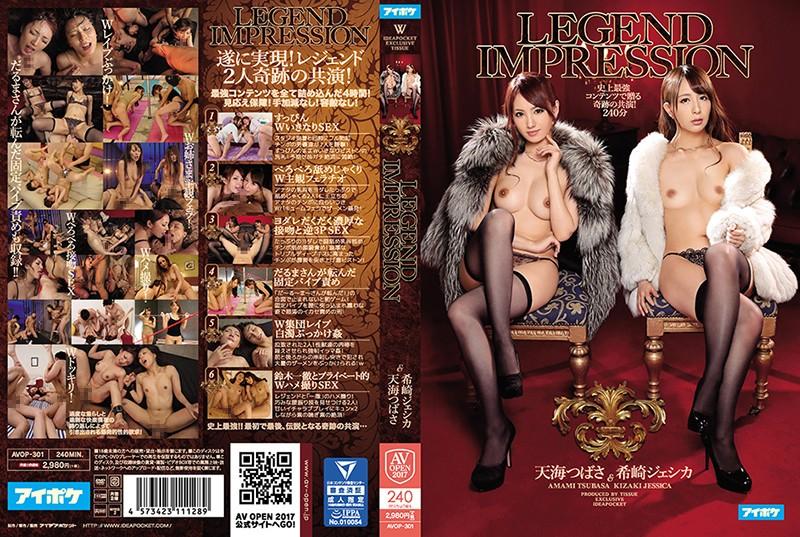 LEGEND IMPRESSION 史上最强奇蹟共演! 240分 天海翼 希崎洁希卡