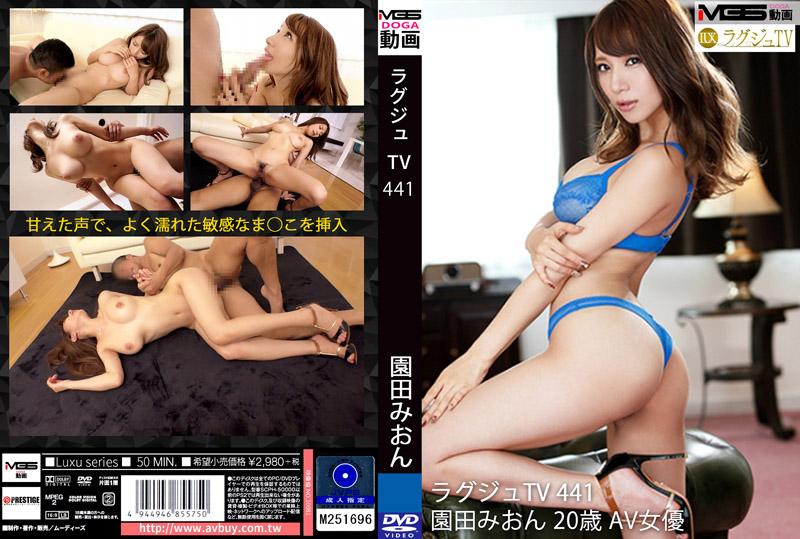 高贵正妹TV 441 园田美樱