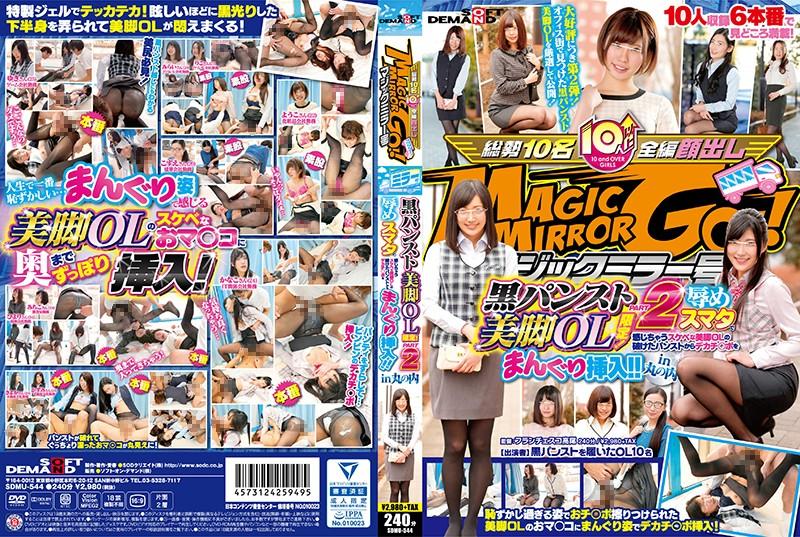 魔镜号 黑丝袜OL素股幹破袜肏进穴!? 2