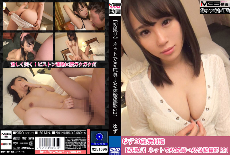 素人应徵A片幹砲体验 221
