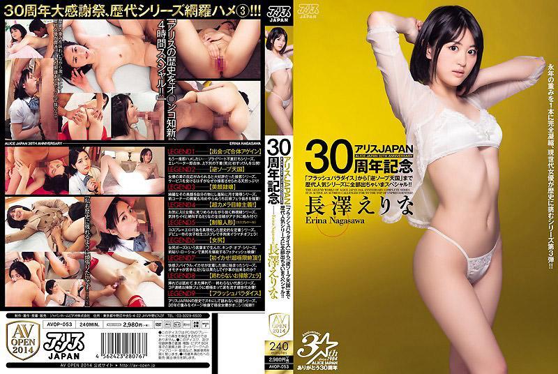 ALICE JAPAN30周年记念 从「舒爽天堂」到「逆泡泡浴天国」 歷代人气作品全部重拍特别版! 长泽惠里菜