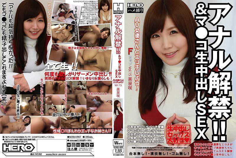 屁眼解禁!!&小穴生中出性爱 与AV女优做爱! F罩杯Vol.15 美泉咲
