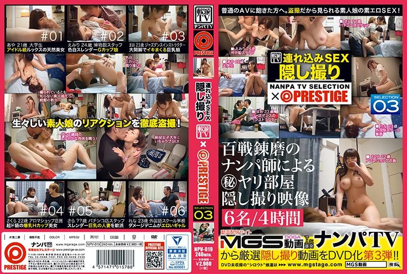 搭讪幹砲TVx蚊香社 带回家幹砲偷拍精选 03