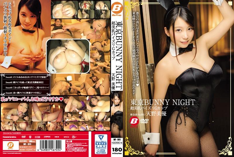东京BUNNY NIGHT 超美G罩杯爆乳砲 天野美优