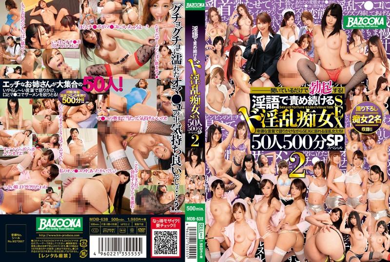 淫语猛攻50痴女搾精 500分钟特别版 2
