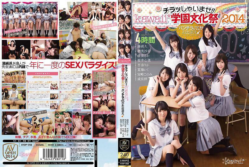 欢淫光临!!kawaii*学园文化祭2014 露内裤JK们来迎接您♪