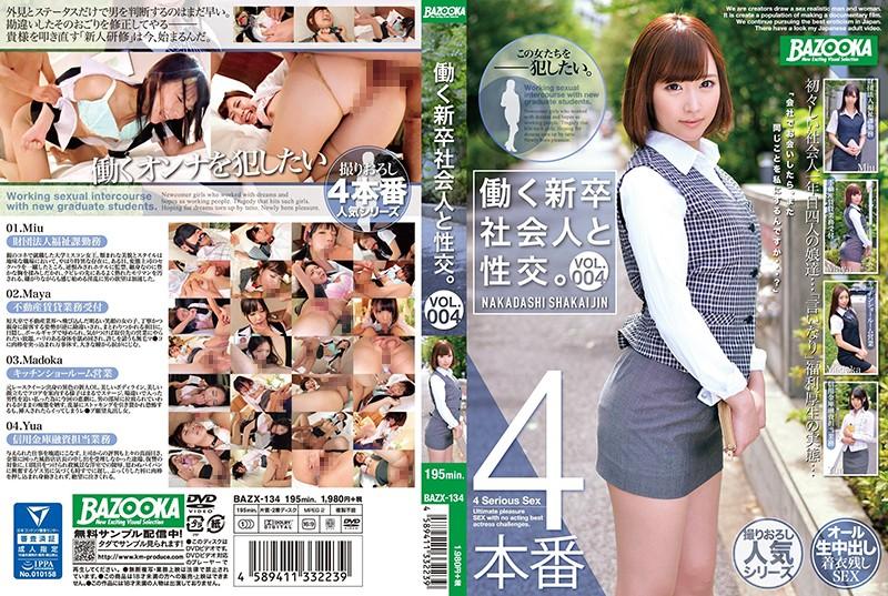肏翻社会新鲜人 04