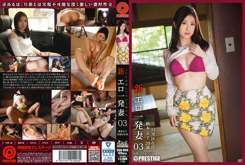 新・淫荡人妻 3 桥本京子