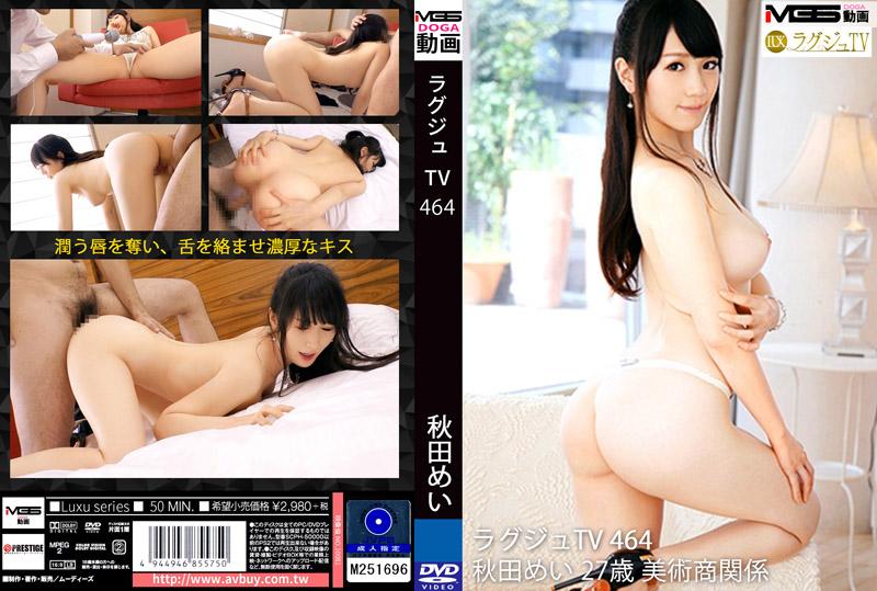 高贵正妹TV 464 秋草芽衣