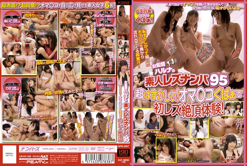 女导演春菜搭讪素人蕾丝边 95 碧诗乃
