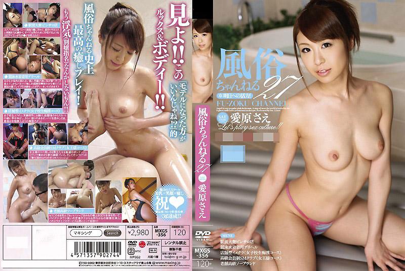 风俗频道 27 爱原纱江
