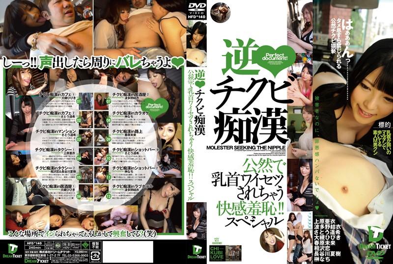 逆♥奶头痴汉 公开猥亵爽翻天! 特殊4小时版