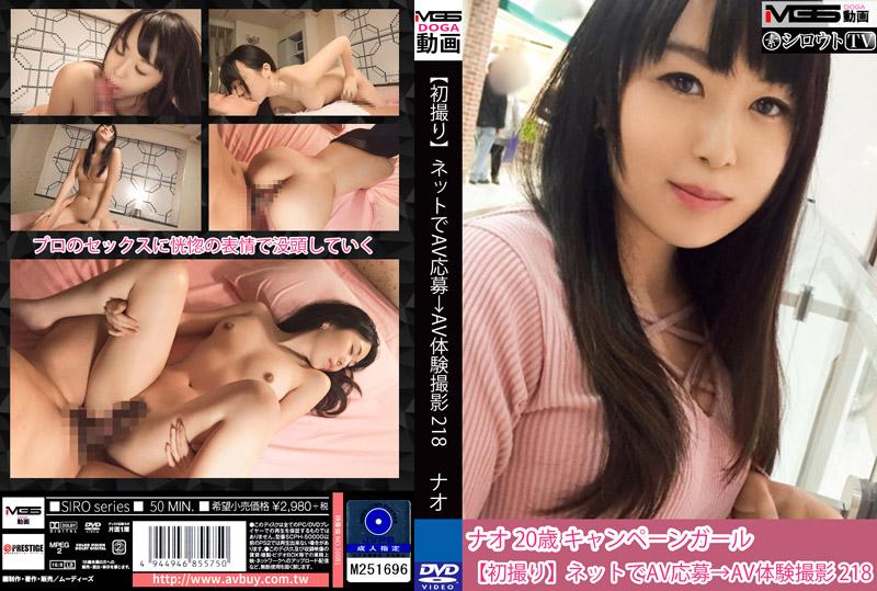 素人应徵A片幹砲体验 218
