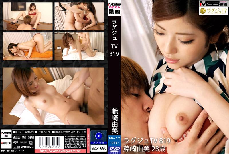 高贵正妹TV 819