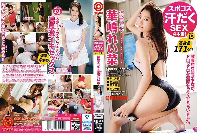 幹翻运动妹4砲! 体育系・华嶋玲菜