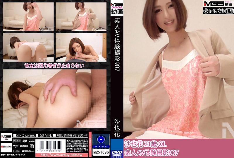 素人AV体验摄影 907