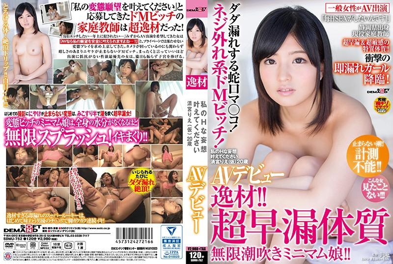 满足我的幹砲妄想 清宫理惠 20岁 下海拍片