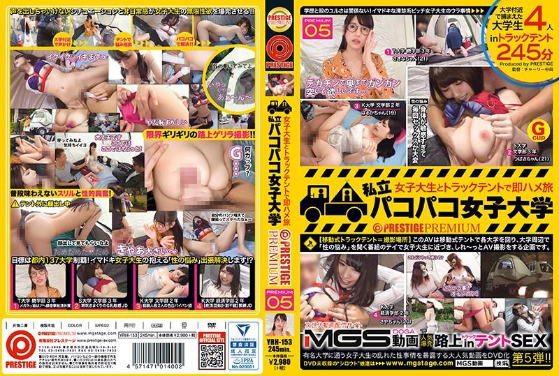 私立啪啪女子大学 露营卡车幹砲旅 05