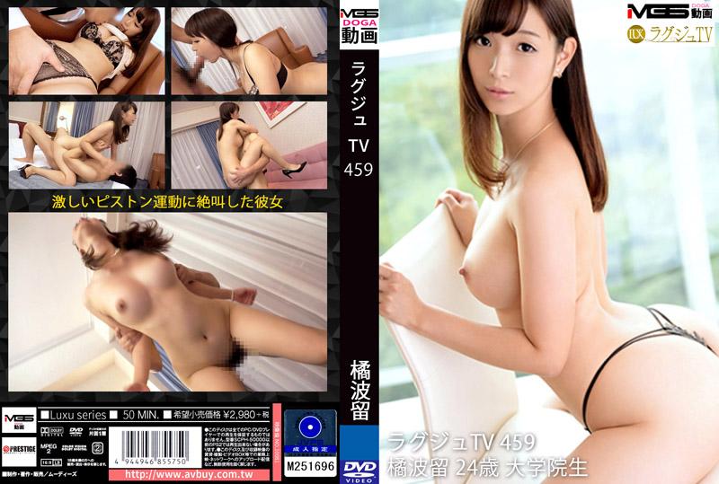 高贵正妹TV 459 麻生遥
