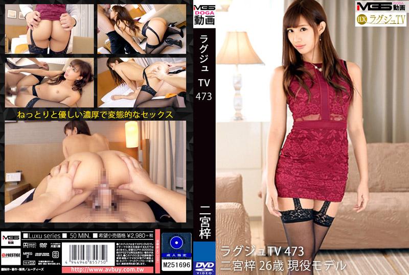 高贵正妹TV 473 小池奈央