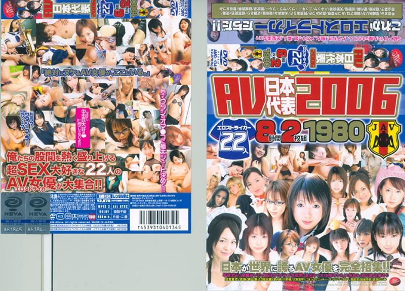 AV日本代表2006 エロストライカー22人 8时间2枚组1980