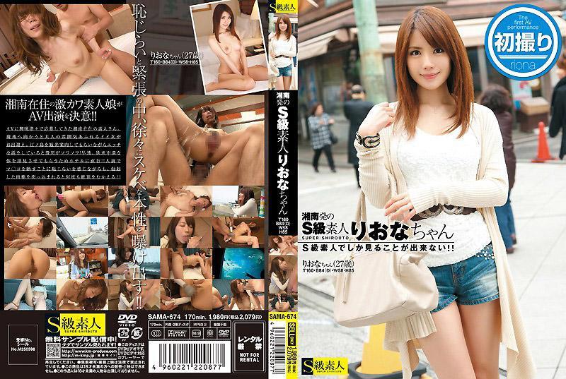 初拍摄 湘南出生的S级素人 里绪菜