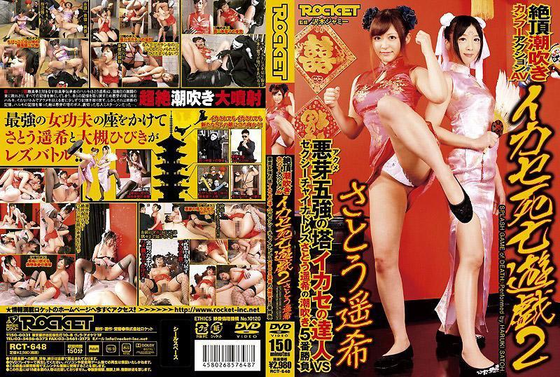 高潮死亡游戏 2 佐藤遥希