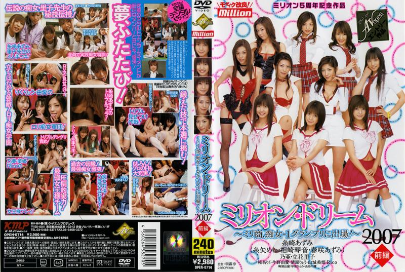 ミリオン・ドリーム 2007前编 ~ミリ商、痴女-1グランプリに出场!~