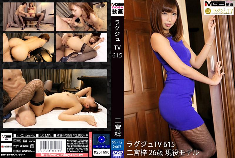 高贵正妹TV 615