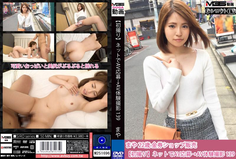 素人应徵A片幹砲体验 139