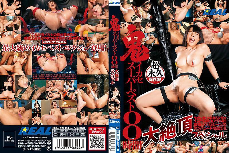 鬼爆高潮超级精选8小时大絶顶特别编