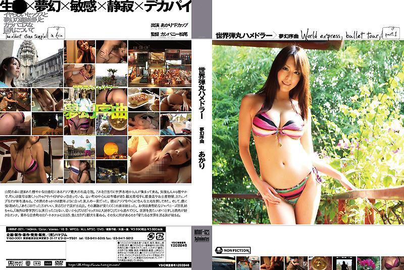 世界子弹幹砲旅 梦幻序曲 朱里