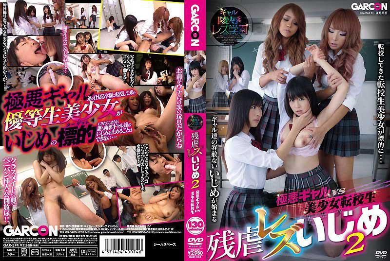 极恶辣妹VS美少女转学生 残虐蕾丝边调教 2