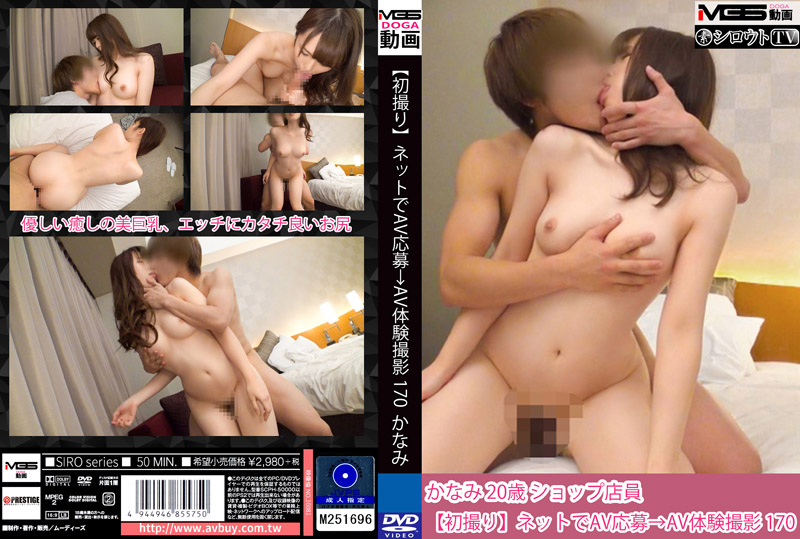 素人应徵A片幹砲体验 170