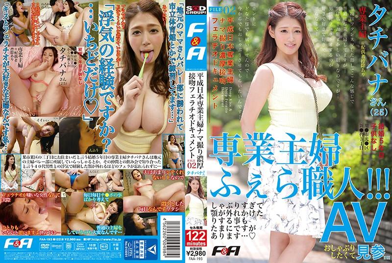 日本主妇热吻淫荡口爆档案 02