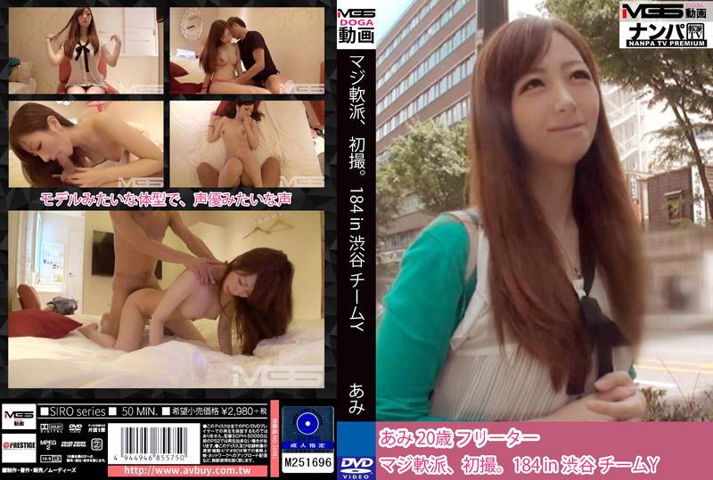 真实搭讪后首拍 184 in 涉谷 Y小队