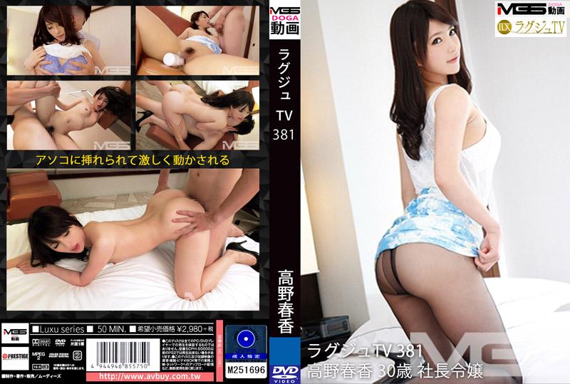 高贵正妹TV 381 波木遥