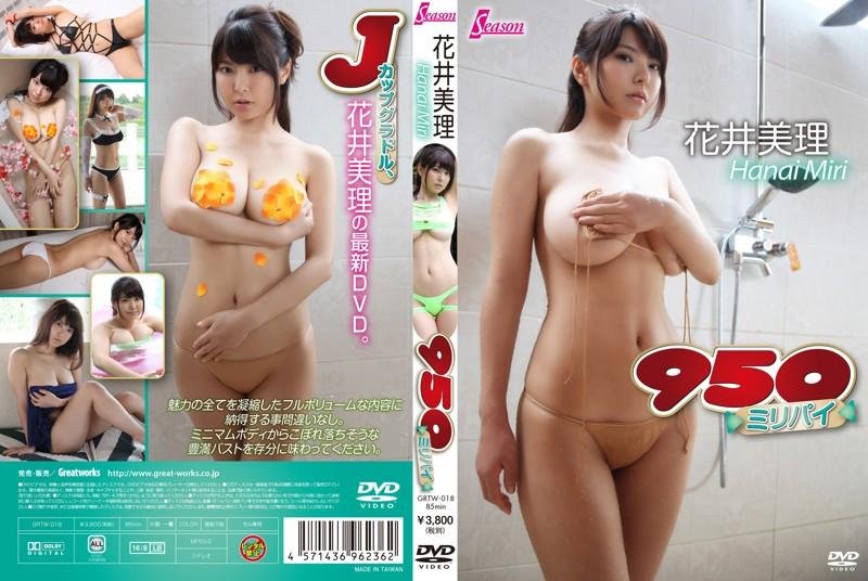 950mm超大奶 花井美理