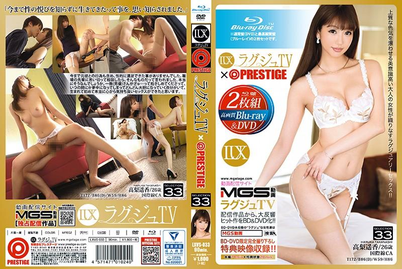 高贵正妹TV×蚊香社精选 33 高梨遥香