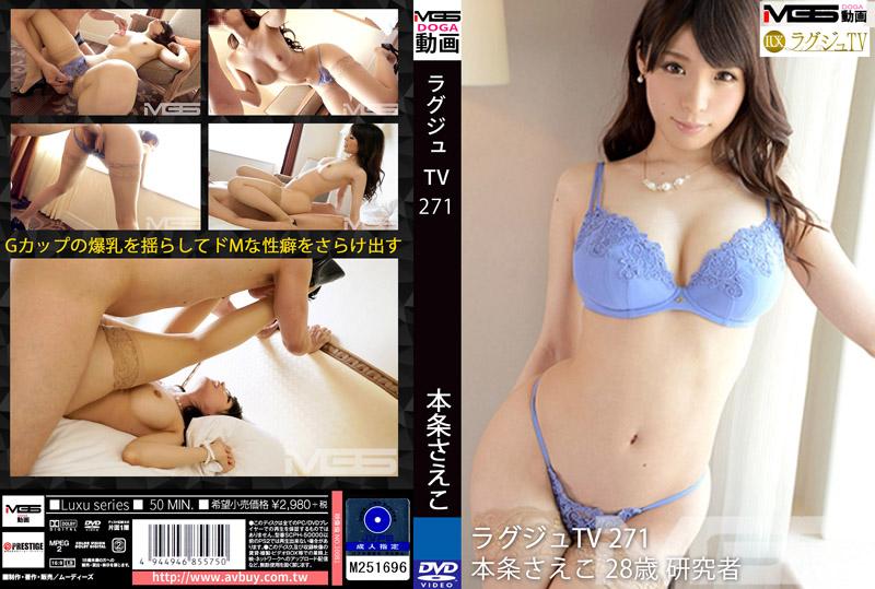 高贵正妹TV 271 八桥彩子