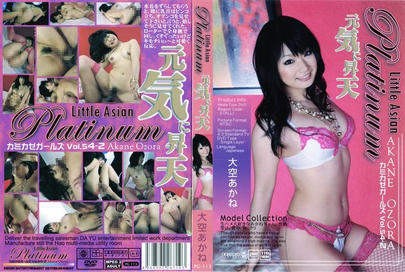 Little Asian 元気に昇天 カミカゼガールズ Vol.54-2 AKANE OZORA