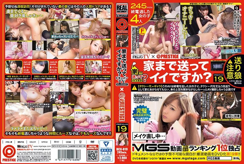 纪录片TV×蚊香社精选 送妳回家幹一砲? 19