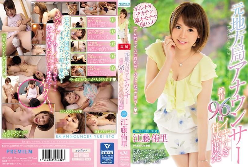 前地方电视台主播 高潮96次性感带开发 江藤侑里