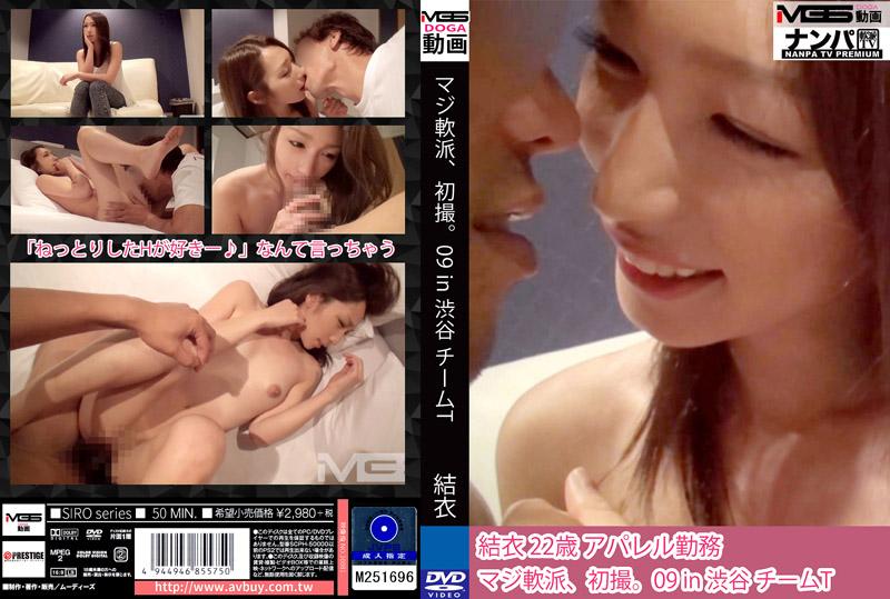 真实搭讪后首拍 09 in 涉谷 T小队 结衣