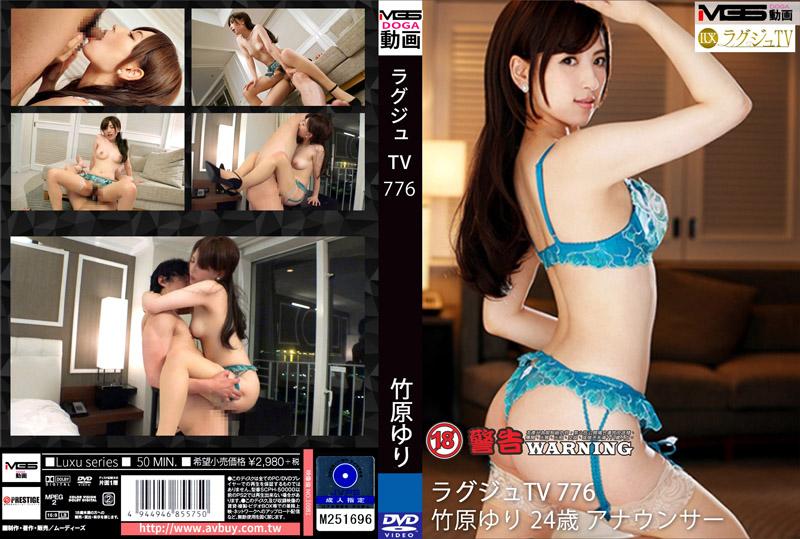 高贵正妹TV 776