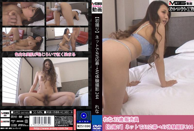 素人应徵A片幹砲体验 244