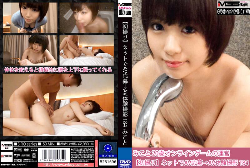素人应徵A片幹砲体验 184